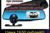Видеорегистратор зеркало с камерой заднего хода 1650 рублей если ставите в Нашем сервисном центре. Тел.: +7-968-605-55-43