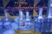 LED светодиодные лампы 6000К, для заказа звоните +7-968-605-55-43