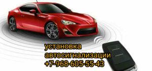 Установка автосигнализации с автозапуском +7-968-605-55-43