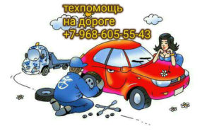 Техпомощь на дороге +7-968-605-55-43