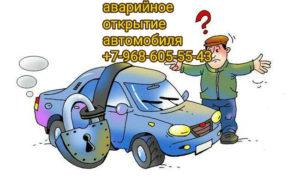Аварийное открытие автомобиля Аудио подготовка автомобиля +7-968-605-55-43
