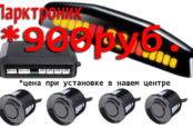 Парктроник за 900 рублей при условии установки комплекта в нашем сервисном центре. Тел.: +7-968-605-55-43