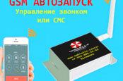 GSM автозапуск на автомобиль