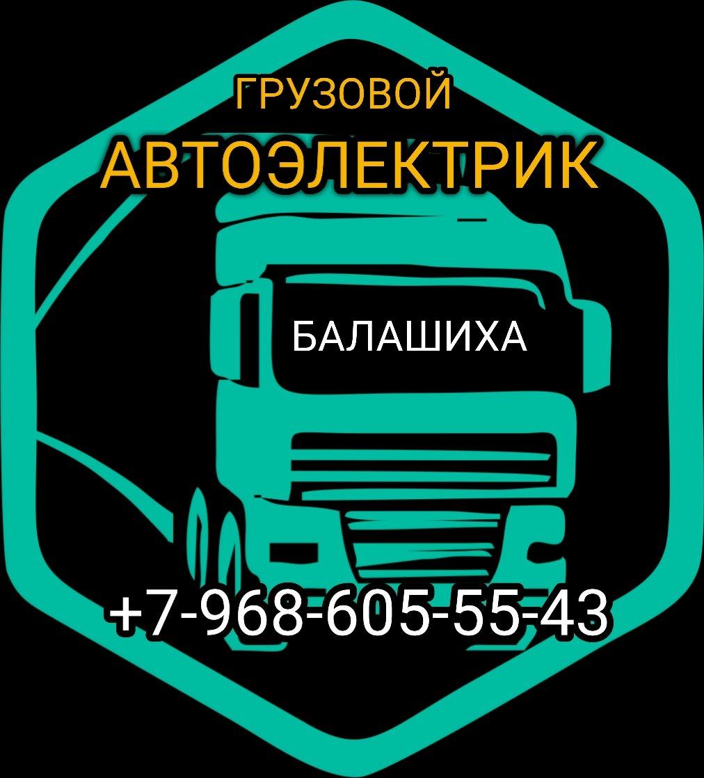Грузовой автоэлектрик Балашиха